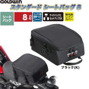 GOLDWIN(ゴールドウィン) スタンダードシートバッグ8 GSM27809 (バイク用)|heart-netshop