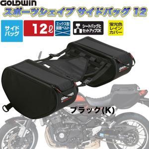 GOLDWIN(ゴールドウィン) スポーツシェイプサイドバッグ12 GSM27810 (バイク用)|heart-netshop