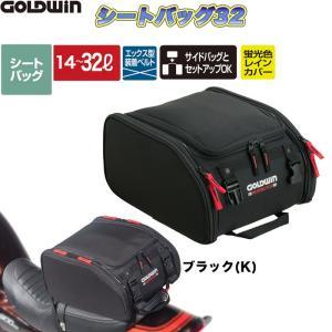 GOLDWIN(ゴールドウィン) シートバッグ32 GSM27901 (バイク用)|heart-netshop