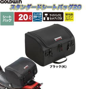 GOLDWIN(ゴールドウィン)スタンダードシートバッグ20 GSM27903 (バイク用)|heart-netshop