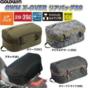 GOLDWIN(ゴールドウィン)GWM X-OVERリアバッグ39 GSM27904 (バイク用)|heart-netshop