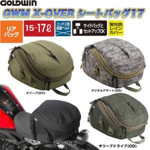 GOLDWIN(ゴールドウィン)GWM X‐OVERシートバッグ17 GSM27905 (バイク用)|heart-netshop