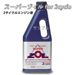 SUPER ZOIL for 2cycle 450ml スーパーゾイル 2サイクルエンジン用 2スト用 ZO2450 (オイル添加剤)