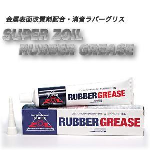 SUPER ZOIL スーパーゾイル ラバーグリース ZRG100 100g