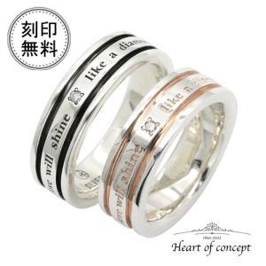 送料無料 刻印無料 シルバー ペアリング ハートオブコンセプト プレゼント 誕生日 HCR-222PK-HCR-222BK|heart-of-concept