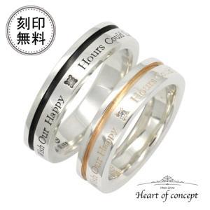 送料無料 刻印無料 シルバー ペアリング ハートオブコンセプト プレゼント 誕生日 HCR-225PK-HCR-225BK|heart-of-concept