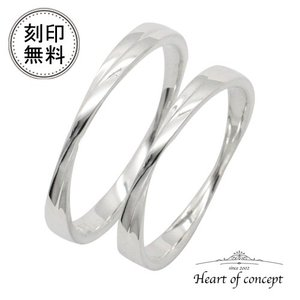 送料無料 刻印無料 シルバー ペアリング ハートオブコンセプト プレゼント 誕生日 HCR-266PAIR|heart-of-concept