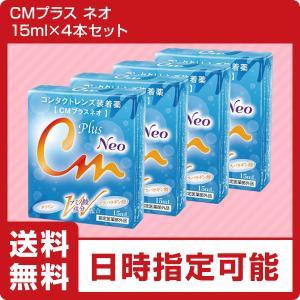 【ソフト・ハード兼用】エイコー CMプラスネオ 装着液<お得な4本セット>|heart-up