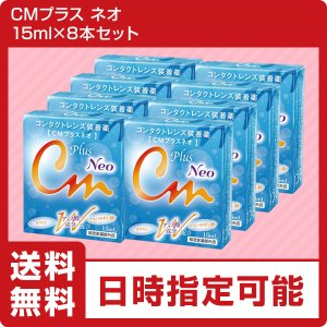 【ソフト・ハード兼用】エイコー CMプラスネオ 装着液<お得な8本セット>|heart-up
