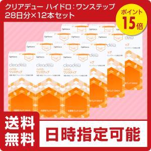 【ポイント15倍】cleadew(クリアデュー) ハイドロ:ワンステップ 12箱セット  (28日分×12本) 全てのソフトレンズに利用可能 (オフテクス ophtecs)|heart-up