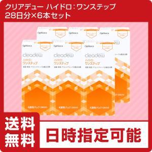 【ポイント5倍】cleadew(クリアデュー) ハイドロ:ワンステップ 6箱セット  (28日分×6本) (オフテクス ophtecs)|heart-up
