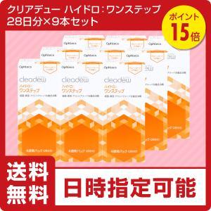 【ポイント15倍】cleadew(クリアデュー) ハイドロ:ワンステップ 9箱セット (28日分×9本) 全てのソフトレンズに利用可能 (オフテクス ophtecs)|heart-up