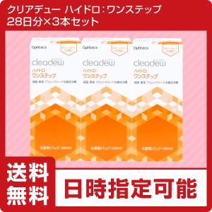 【ポイント5倍】cleadew(クリアデュー) ハイドロ:ワンステップ 3箱セット  (28日分×3本)全てのソフトレンズに利用可能 (オフテクス ophtecs)|heart-up