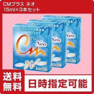 【ソフト・ハード兼用】エイコー CMプラスネオ 装着液<お得な3本セット>|heart-up