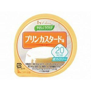 介護食 介護食品 デザート プリン ゼリー 高齢者 老人やさしくラクケア 20kcal プリンカスタード味 / 60g|heartcare