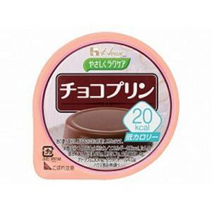 介護食 介護食品 デザート プリン ゼリー 高齢者 老人やさしくラクケア 20kcalチョコプリン / 60g|heartcare