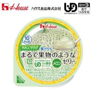 介護食 介護食品 デザート プリン ゼリー 高齢者 老人やさしくラクケア まるで果物のようなゼリー メロン / 83824 60g|heartcare