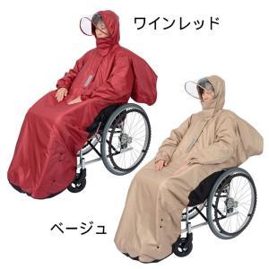 車椅子用  車いす レインコート カッパ 梅雨対策中綿入りあったか防寒RAKU暖レイン