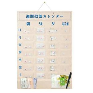 週間投薬カレンダー(1日4回用)|heartcare