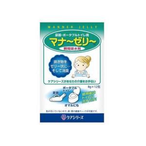 介護用品 排泄関連 ポータブルトイレ 排泄物 ゼリー 固める ケアSマナーゼリー / 8g×12袋|heartcare