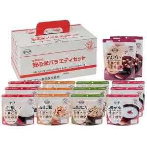 アルファー食品 安心米バラエティセット / 9946|heartcare