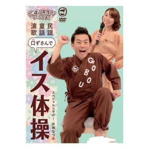 ごぼう先生といっしょ!民謡童謡演歌イス体操(DVD)