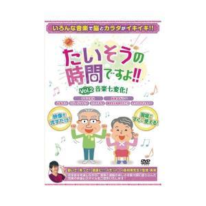 たいそうの時間ですよ!! / Vol.2 音楽七変化!(DVD)