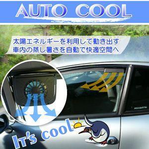 カーソーラーファン AUTO COOL 車用 ソーラーファン|heartdrop