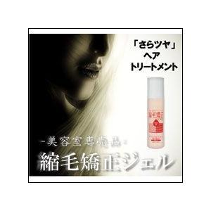【限定クーポン】縮毛矯正ジェル 200ml|heartdrop