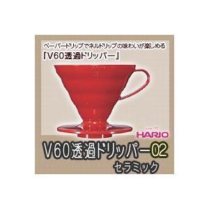【限定クーポン】HARIO(ハリオ) V60透過ドリッパー02 セラミックR VDC-02R heartdrop