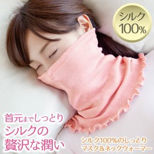 シルク100%のしっとりマスク&ネックウォーマー シルク 絹 マスク フェイスマスク 冷え性対策|heartdrop