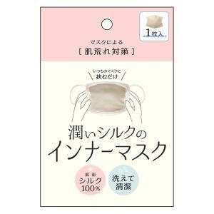潤いシルクのインナーマスク 1枚入×10個セット インナーマスク シルク 絹 衛生用品 インナー マスク 洗える 清潔 肌面 お肌 口元 潤い 保湿 肌荒れ 肌荒れ対策|heartdrop