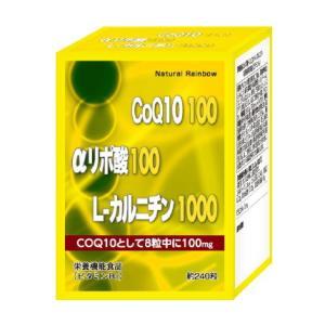 10%増量 CoQ10 100+αリポ酸100+L-カルニチン1000 サプリメント サプリ 健康食品 プレゼント付 heartdrop