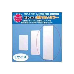 【限定クーポン】SPACE MIRROR割れないスペースミラー L SM-03 heartdrop