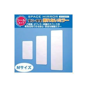【限定クーポン】SPACE MIRROR割れないスペースミラー M SM-02 heartdrop