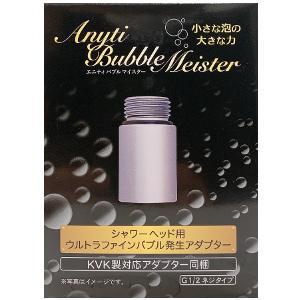 バブルマイスター シャワー用 バス用品 ウルトラファインバブルシャワー ウルトラファインバブル シャワー シャワー用アダプター ウルトラファインバブル heartdrop
