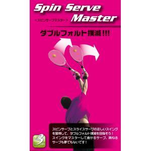 スピンサーブマスター 練習用具 テニス 練習機 スピン系サーブ練習機 テニス練習機 サーブ スイング 練習 練習器具 トレーニング テニス用品 テニスグッズ|heartdrop