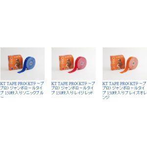 直送品 代引き不可 KT TAPE PRO(KTテーププロ) ジャンボロールタイプ 150枚入り×4個セット|heartdrop