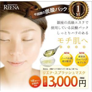 【限定クーポン】REENA リエナ スプラッシュマスク 5袋入り heartdrop