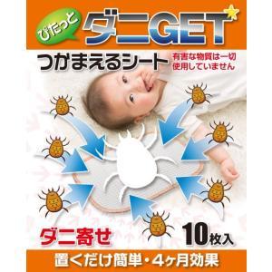 ダニの悲劇 ぴたっとダニGET 10枚入り(5個ご注文で1個オマケ)|heartdrop