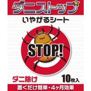ダニの悲劇 ダニSTOP 10枚入り(5個ご注文で1個オマケ)|heartdrop