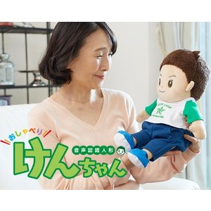 即納 おしゃべりけんちゃん けんちゃん 人形 おもちゃ 電子玩具 ぬいぐるみ しゃべる しゃべる人形 音声認識人形 お子様 一人暮らし 癒し 敬老の日 グッズ 人気|heartdrop