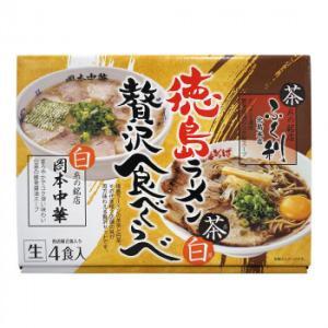 直送品 代引き不可 箱入 徳島ラーメン茶系白系贅沢食べくらべ 4食入 20箱