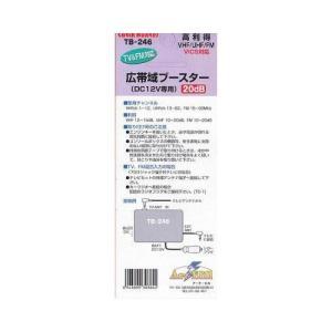 直送品 代引き不可 受信ブースター 3.5mmプラグ TB-246