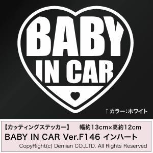 メール便 代引き不可 BABY IN CAR Ver.F146 インハート カッティングステッカー 2枚組 幅約13cm×高約12cm ステッカー デカール ドレスアップ用品|heartdrop
