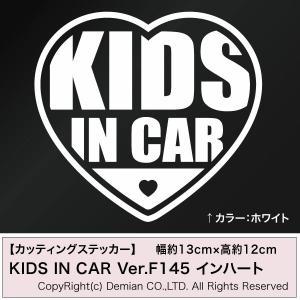 メール便 代引き不可 KIDS IN CAR Ver.F145 インハート カッティングステッカー 2枚組 幅約13cm×高約12cm ステッカー デカール ドレスアップ用品|heartdrop