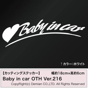 メール便 代引き不可 Baby in car OTH Ver.216 カッティングステッカー 2枚組 幅約18cm×高約6cm ステッカー デカール ドレスアップ用品|heartdrop