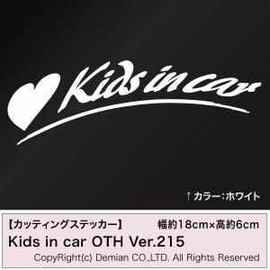 メール便 代引き不可 Kids in car OTH Ver.215 カッティングステッカー 2枚組 幅約18cm×高約6cm ステッカー デカール ドレスアップ用品|heartdrop