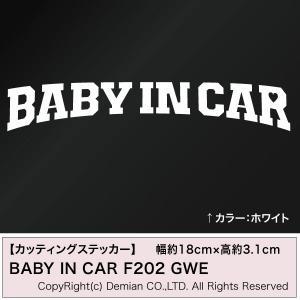 メール便 代引き不可 BABY IN CAR F202 GWE カッティングステッカー 2枚組 幅約18cm×高約3.1cm ステッカー デカール ドレスアップ用品|heartdrop