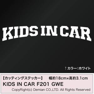 メール便 代引き不可 KIDS IN CAR F201 GWE カッティングステッカー 2枚組 幅約18cm×高約3.1cm ステッカー デカール ドレスアップ用品|heartdrop